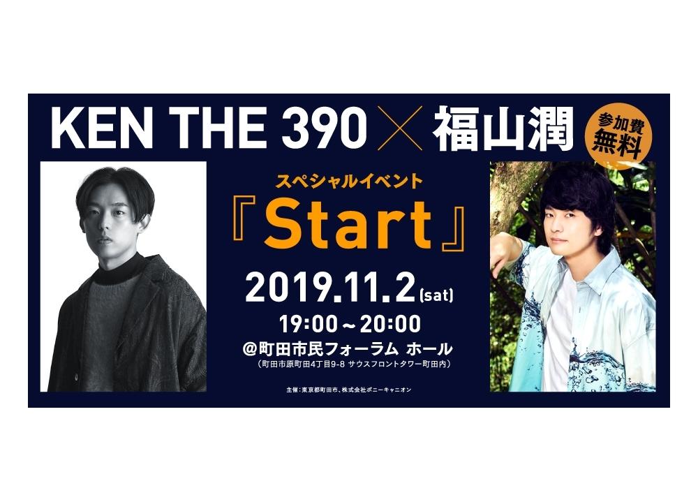 福山潤とKEN THE 390が町田市を語るトークイベント出演決定!