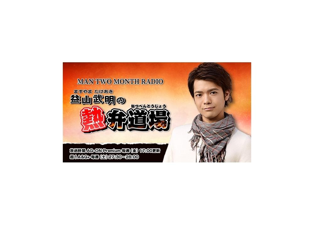 益山武明のラジオ新番組が、10月4日より配信スタート!