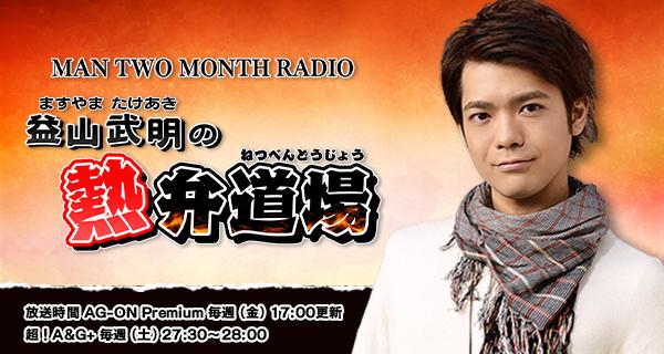 若手男性声優ひとり喋りラジオ番組『MAN TWO MONTH RADIO』28目パーソナリティは益山武明さんに決定! 10月4日より配信スタート-1