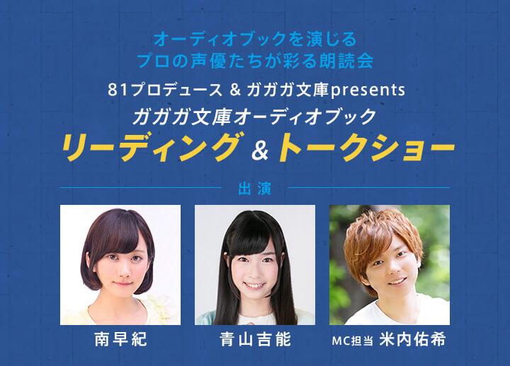 南早紀さん&青山吉能さん出演!米内佑希さんがMCを務める「ガガガ文庫」の朗読イベント開催決定!