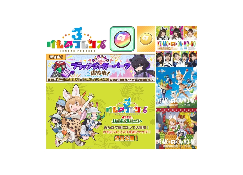 『けものフレンズ3』50万ダウンロード突破!
