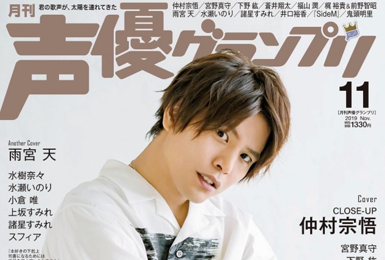『声優グランプリ11月号』仲村宗悟が初表紙を飾るスペシャル企画を実施
