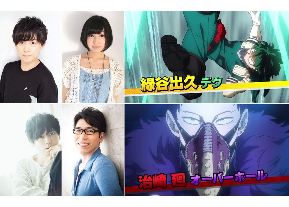 『ヒロアカ』第4期、声優陣が出演する生特番が配信決定!