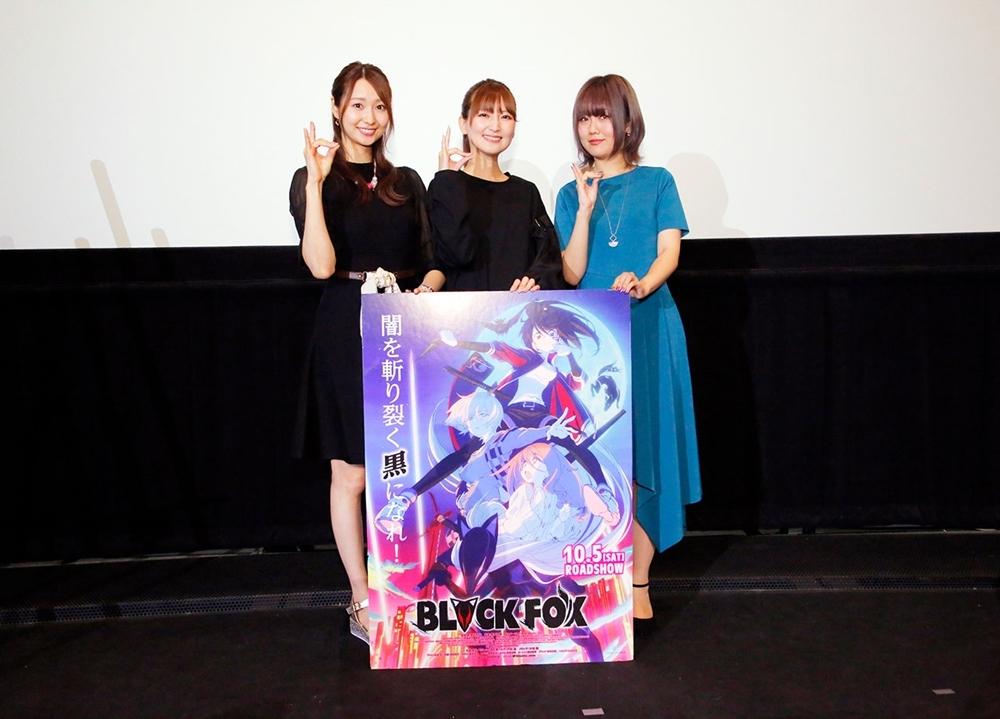 映画『BLACKFOX』初日舞台挨拶の公式レポート到着