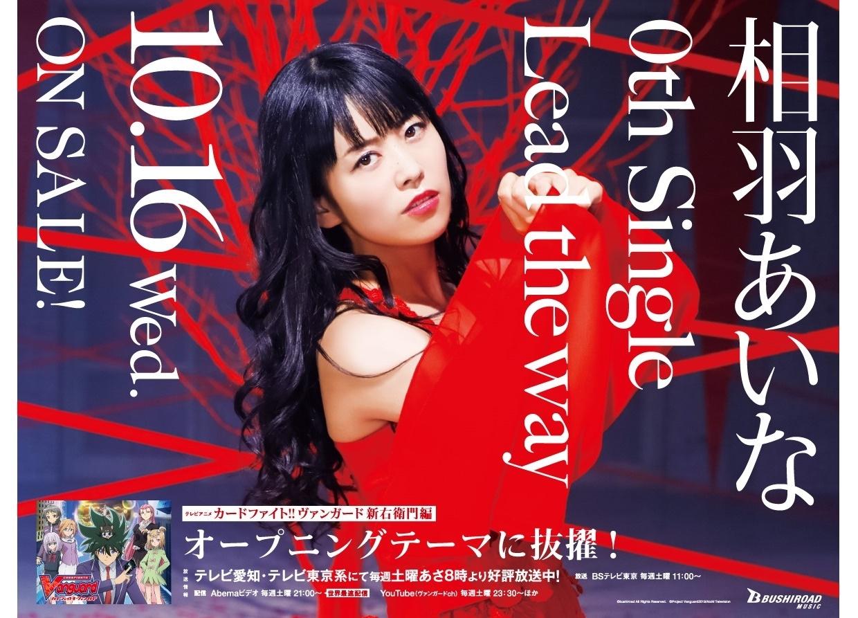 相羽あいな0thシングル コメント付きMVを新宿ユニカビジョンで限定放映