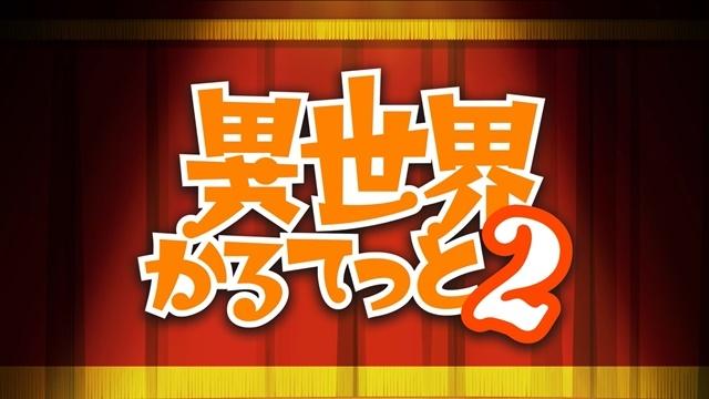 『異世界かるてっと2』2020年1月より放送開始!『盾の勇者の成り上がり』がゲスト参戦!キービジュアル&PV解禁