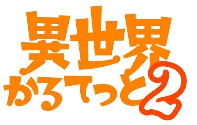 『異世界かるてっと2』2020年1月より放送開始!『盾の勇者の成り上がり』がゲスト参戦!キービジュアル&PV解禁の画像-9