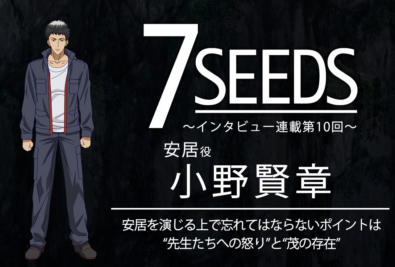 夏アニメ『7SEEDS』安居役・小野賢章│声優インタビュー第10回