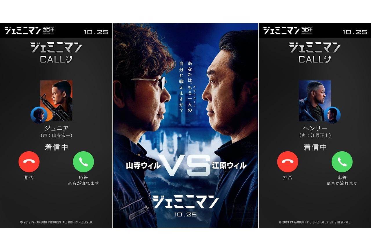 声優・江原正士、山寺宏一か電話! 映画『ジェミニマン』電話アプリ配信開始