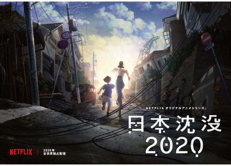 Netflixオリジナルアニメ『日本沈没2020』2020年全世界独占配信