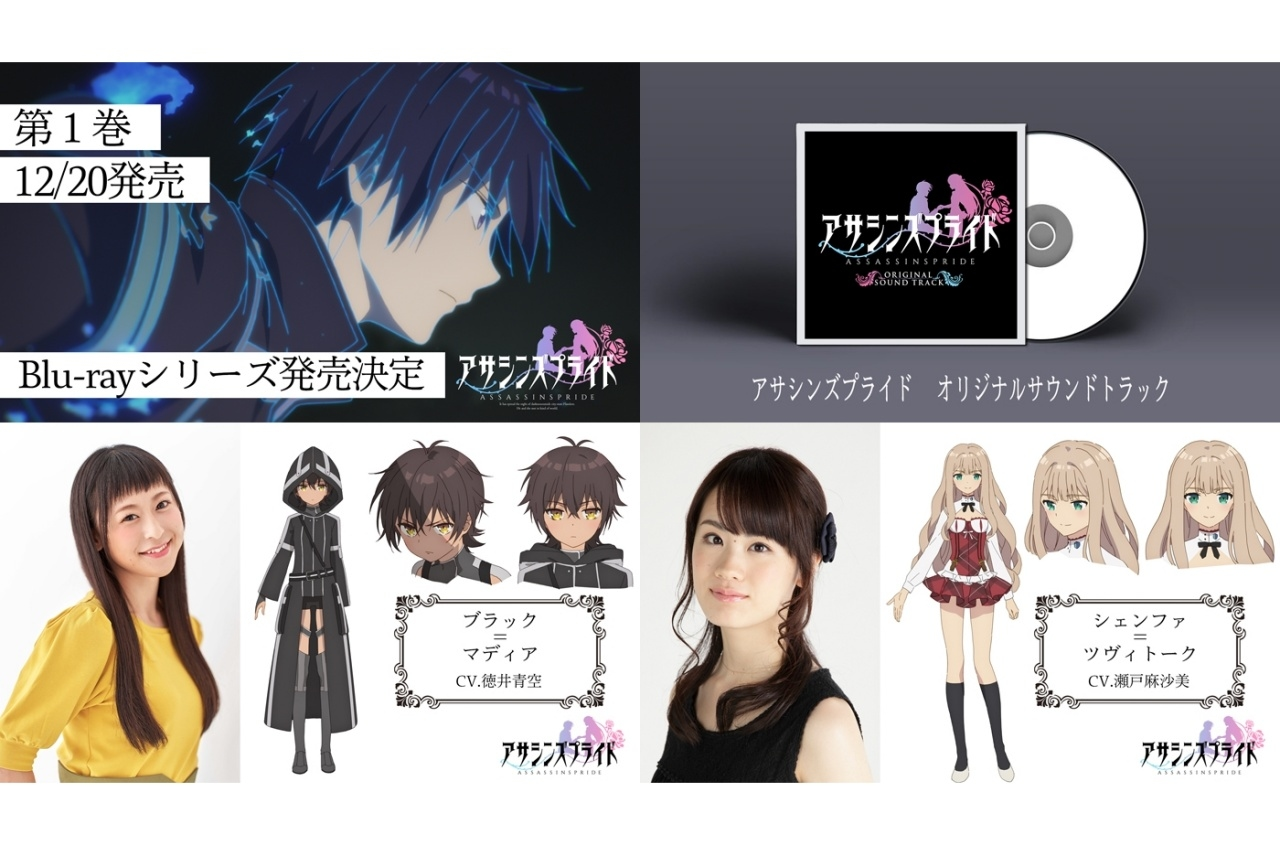 秋アニメ『アサプラ』BD&サントラ登場!徳井青空、瀬戸麻沙美の追加出演も決定