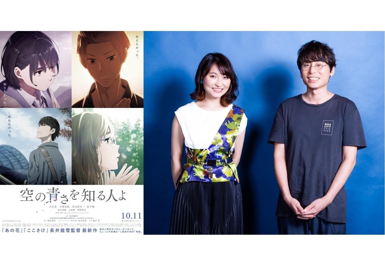 映画『空の青さを知る人よ』長井龍雪&若山詩音インタビュー