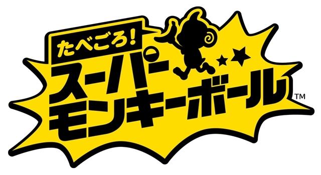 PS4®&Nintendo Switch™用ソフト『たべごろ!スーパーモンキーボール』のテーマソングを歌う、山寺宏一さん、日髙のり子さん、関俊彦さんで結成された声優ユニット「バナナフリッターズ」のスペシャルインタビュー映像公開!
