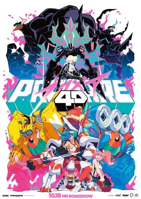 『プロメア』4D版の今石洋之監督描き下ろしポスター解禁! 入場者プレゼントのポスタービジュアルカードが10月18日より配布スタート-1