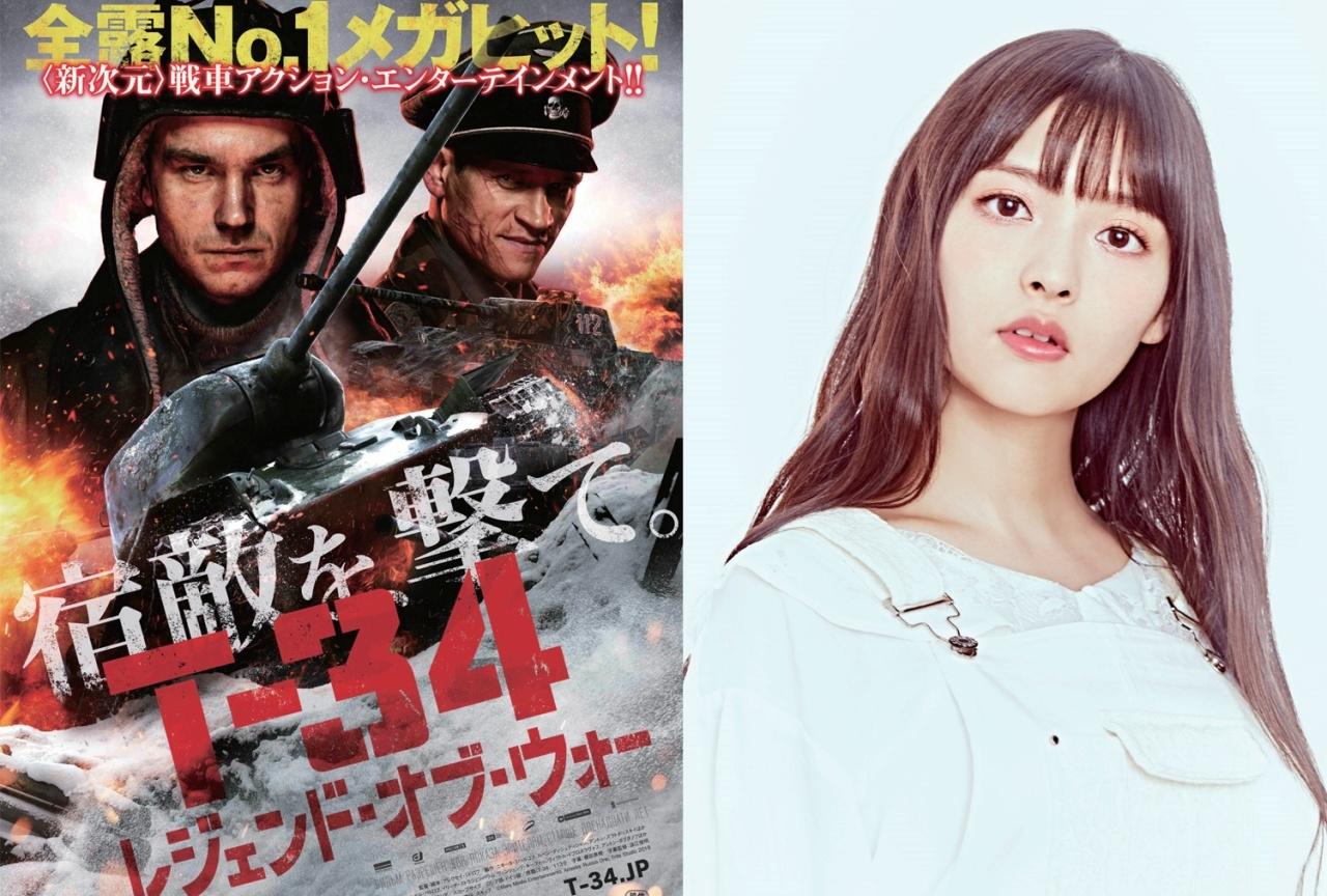 映画『T-34』声優・上坂すみれが作品の魅力を徹底ナビゲート