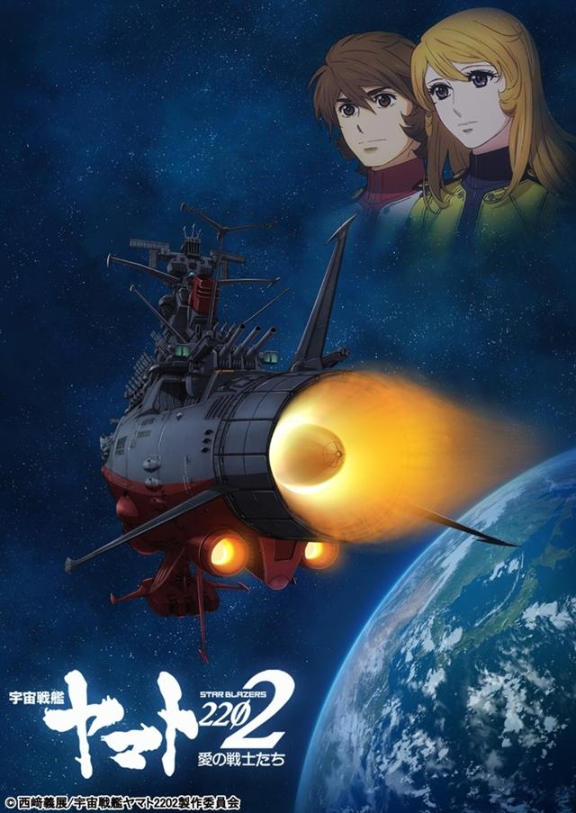 宇宙戦艦ヤマト-2