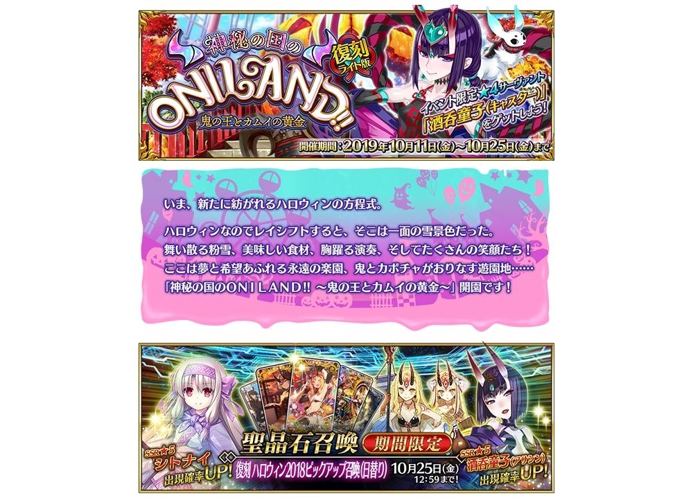『FGO』新たな期間限定イベント10月11日からスタート!