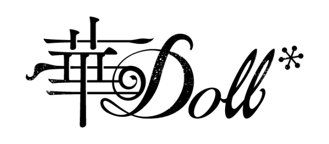 華 Doll*-2