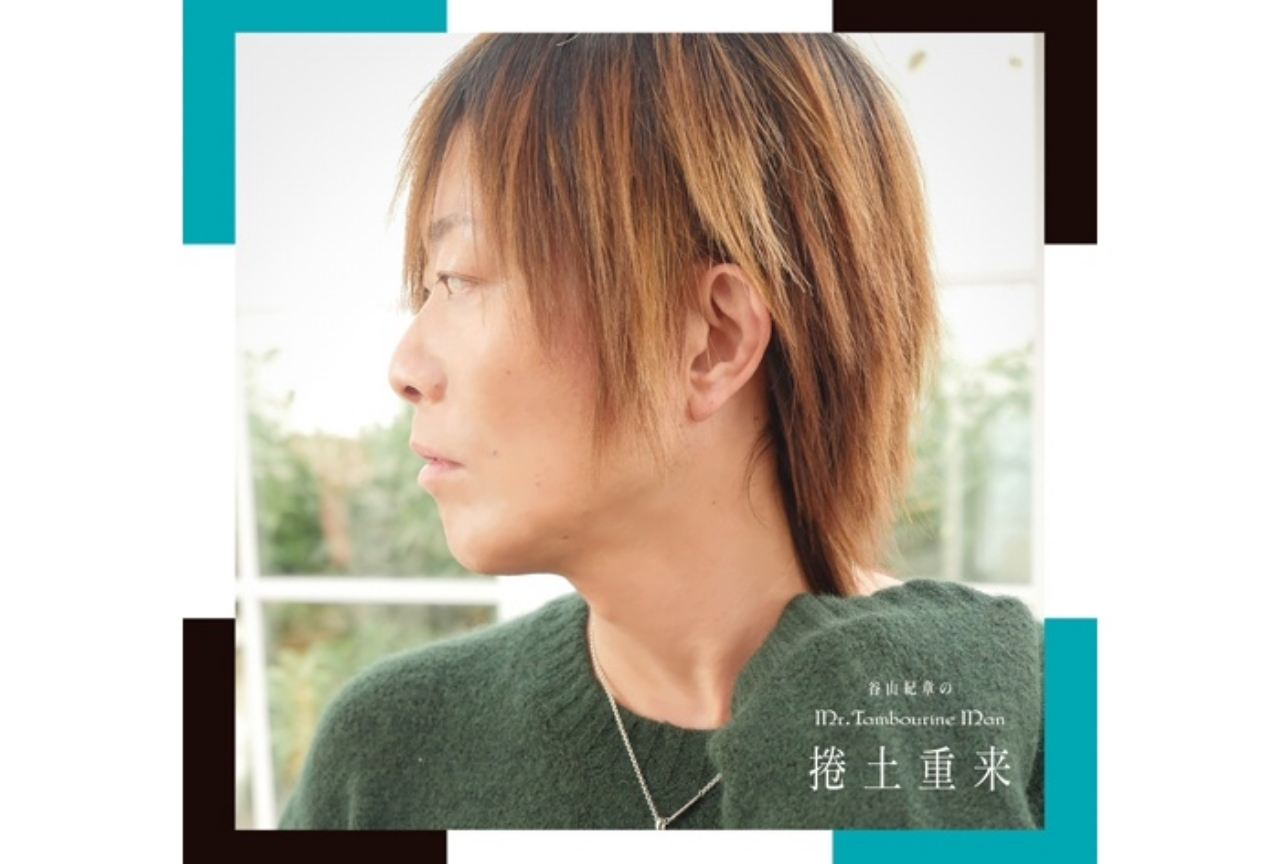 「谷山紀章のMr.Tambourine Man」DJCD第13弾の発売が決定!