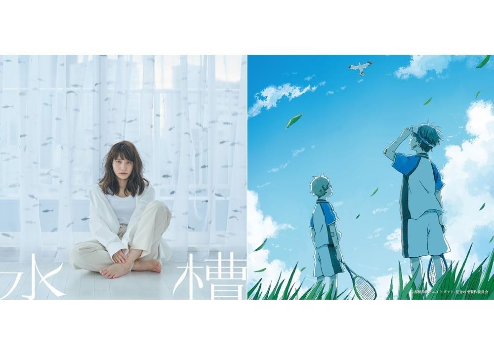 『星合の空』OP&EDシングルの購入者特典が決定!