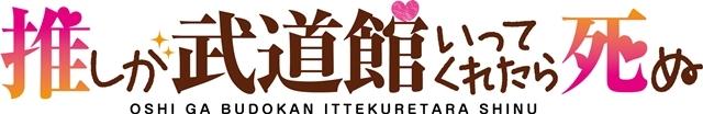 『推しが武道館いってくれたら死ぬ』舞菜役の声優は立花日菜さんに決定! 最速放送はTBSで2020年1月9日スタート