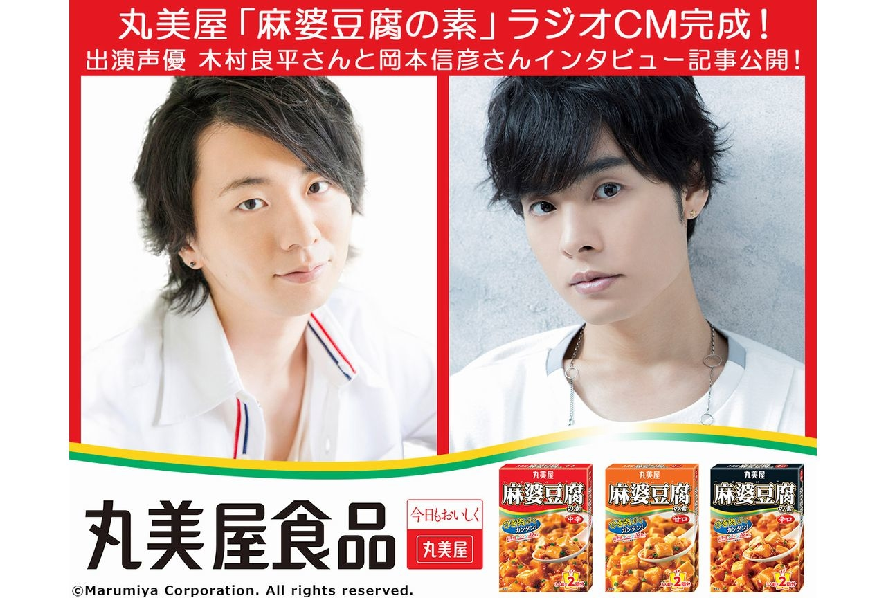 『丸美屋 麻婆豆腐の素』ラジオCM出演の木村良平&岡本信彦にインタビュー