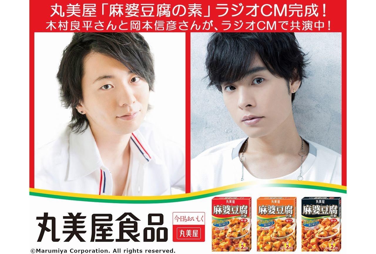 木村良平&岡本信彦が「麻婆豆腐の素」ラジオCMで共演