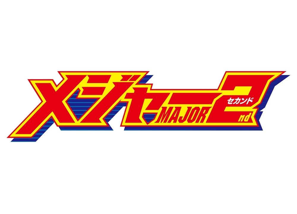 『メジャーセカンド』第2シリーズが2020年4月放送予定!