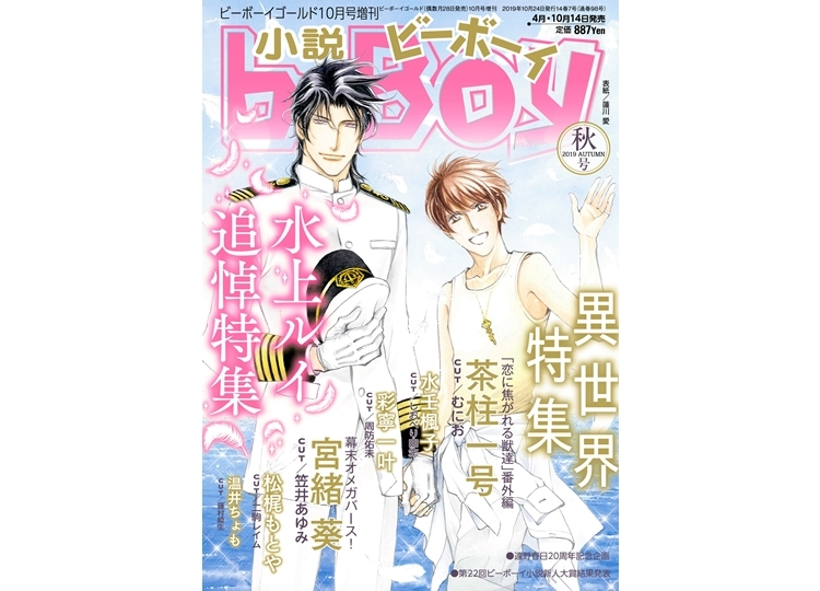 「小説b-Boy2019年秋号」2019年10月12日発売
