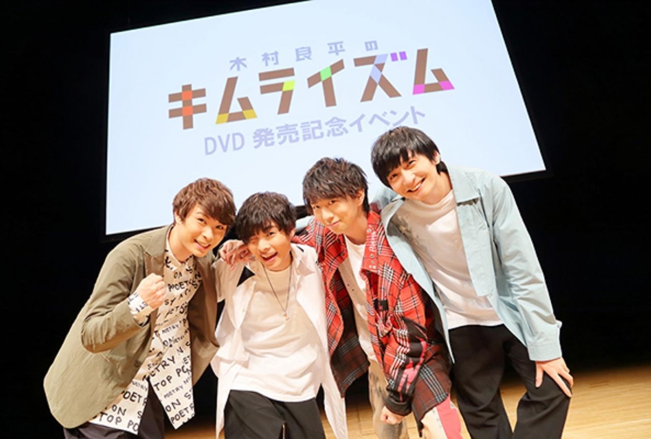 「木村良平のキムライズム」DVD発売記念イベント【昼の部】レポ