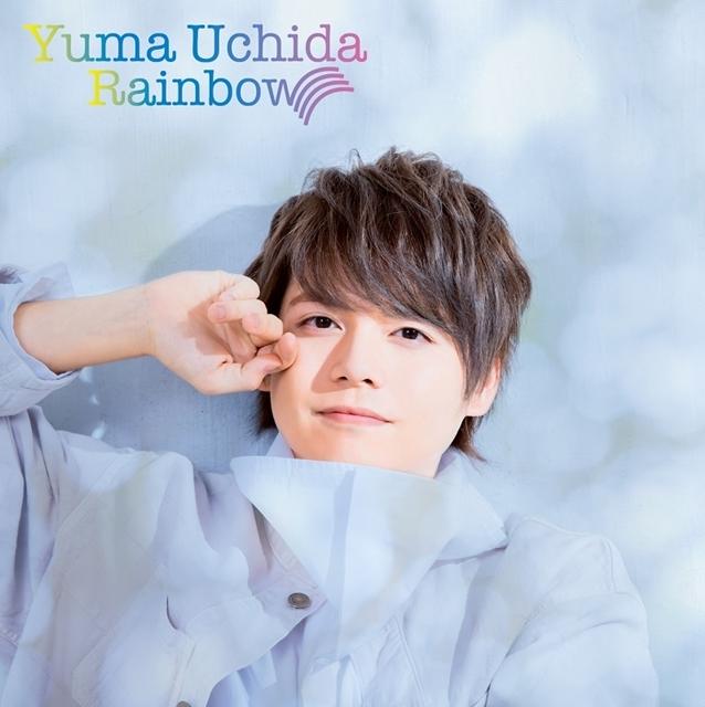 声優・内田雄馬さんの4thシングルより、表題曲「Rainbow」(TVアニメ『この音とまれ!』第2クールEDテーマ)のMV公開! 美しく幻想的な花火のシーンは必見