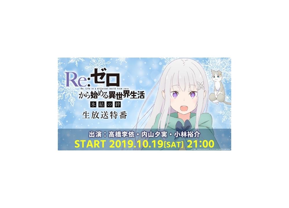 『リゼロ 氷結の絆』生放送特番が10月19日配信決定!
