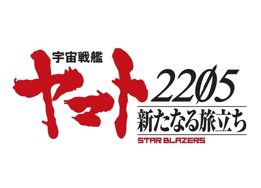 『宇宙戦艦ヤマト 2205』2020年秋に上映決定&スタッフ発表!
