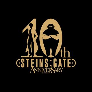 『STEINS;GATE』がついに10周年! 宮野真守さんら声優・スタッフ・スペシャルゲストの10周年記念コメントが公式サイトにて公開