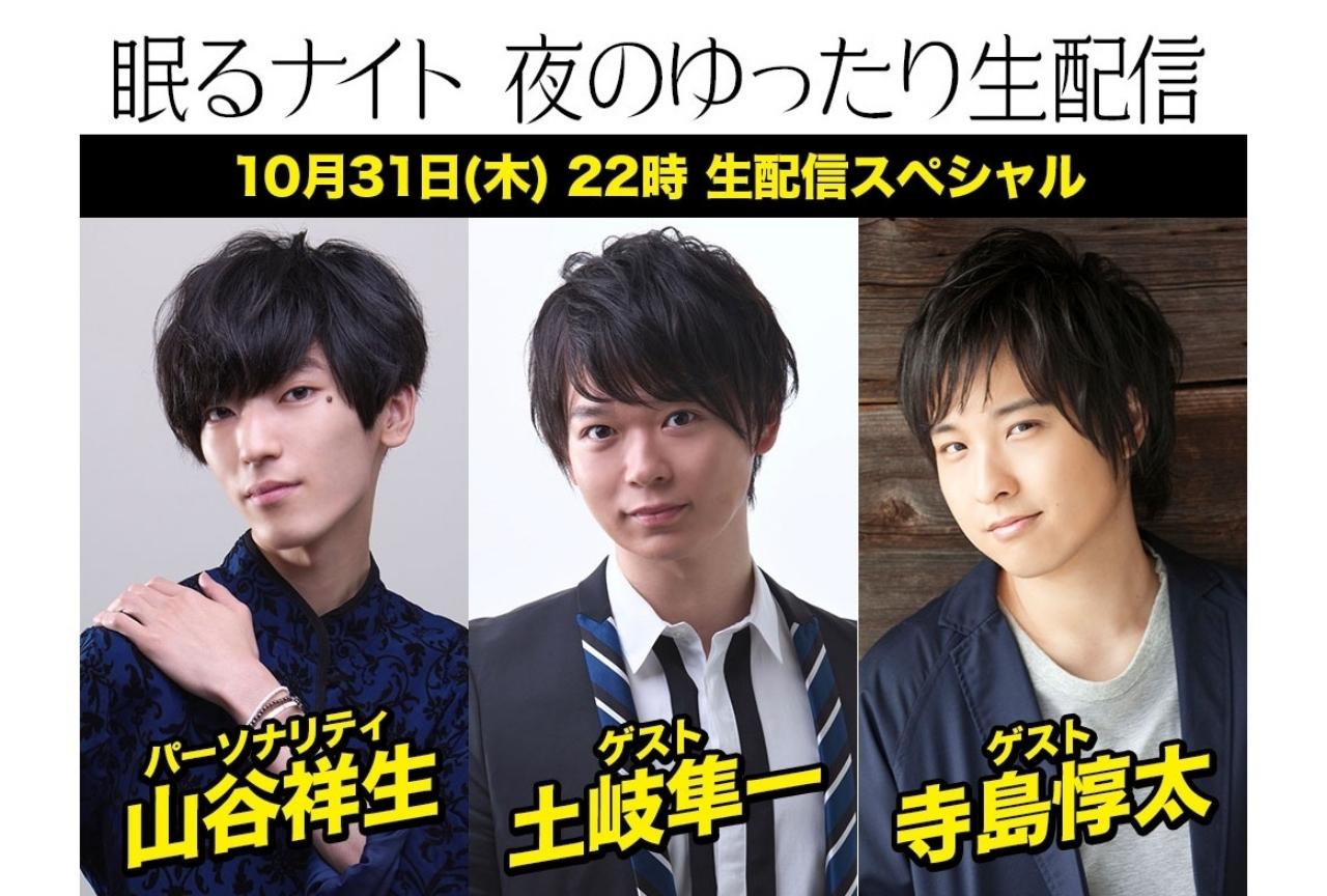声優ラジオ番組『眠るナイト』生配信スペシャルが10/31に決定!