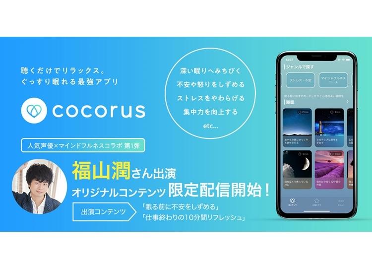 福山潤、リラクゼーションアプリ『ココルス』でナレーションを担当