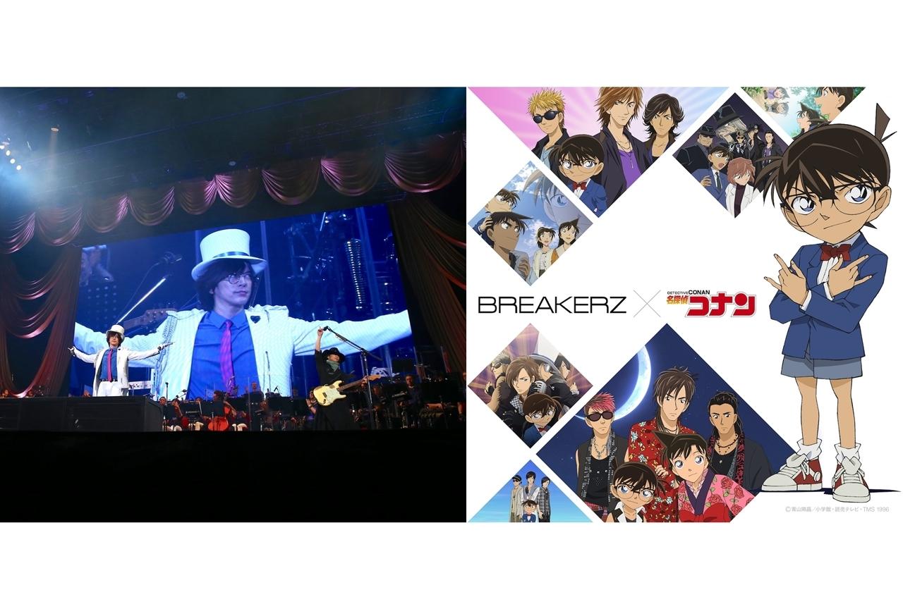 『コナン』コンサートにBREAKERZ出演!初のアニソン限定ライブ開催決定