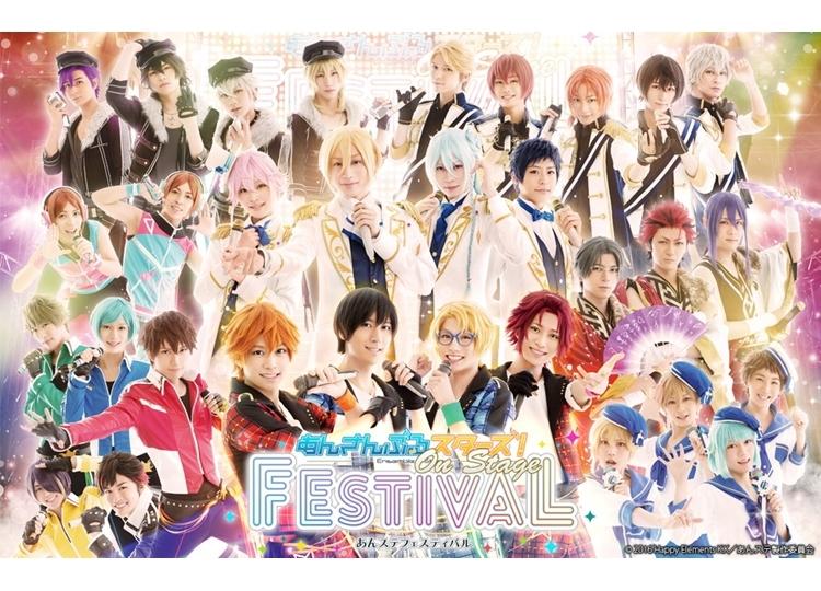 『あんステフェスティバル』が10月21日にTV初放送