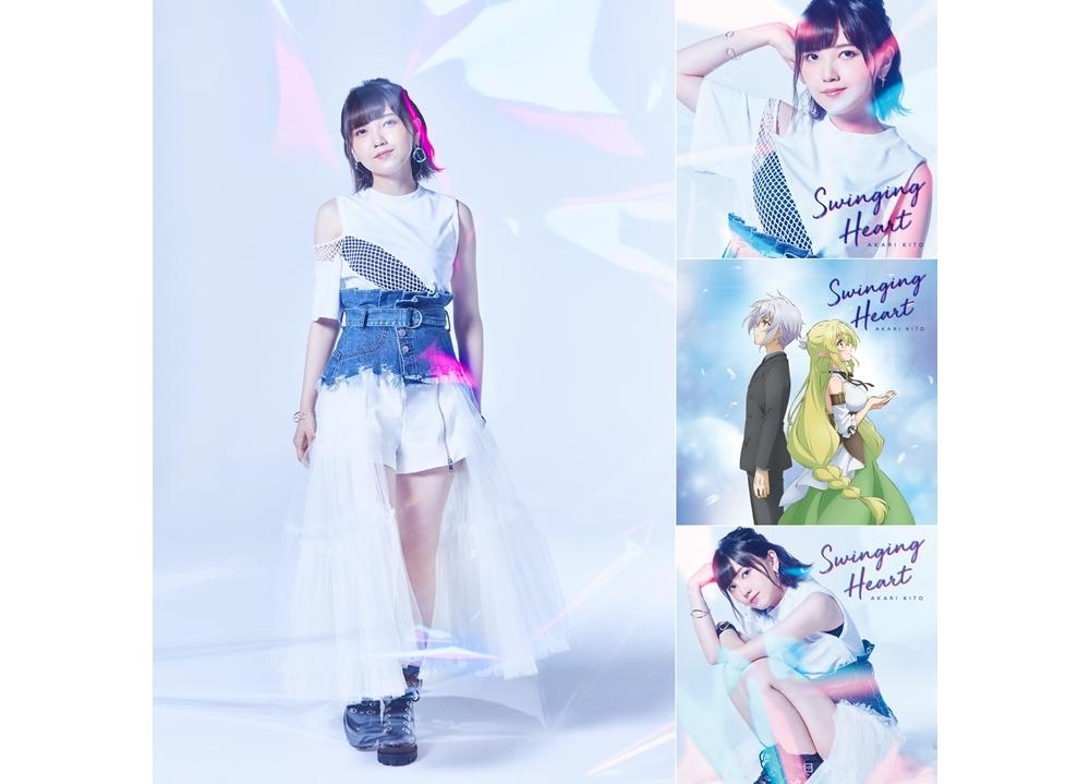 鬼頭明里のデビューシングル収録曲が、先行配信で4日連続1位を獲得
