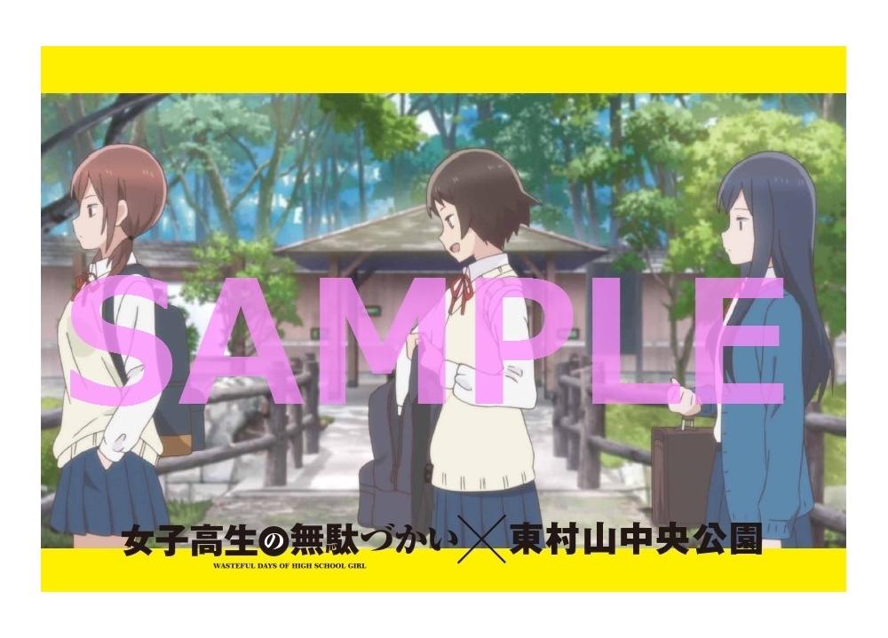 『女子無駄』×東村山中央公園コラボポストカード配布決定!