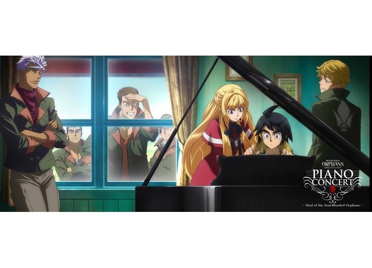 『鉄血のオルフェンズ』ピアノコンサートのチケット一般販売が10月25日スタート