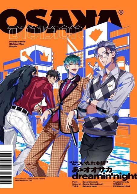 『ヒプノシスマイク』オオサカ・ディビジョンのチーム曲MVとタイトル解禁! 残る4ディビジョンのCD発売も決定