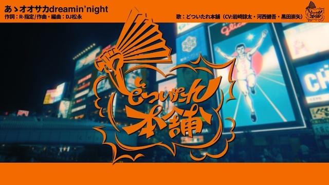 『ヒプノシスマイク』オオサカ・ディビジョンのチーム曲MVとタイトル解禁! 残る4ディビジョンのCD発売も決定-2