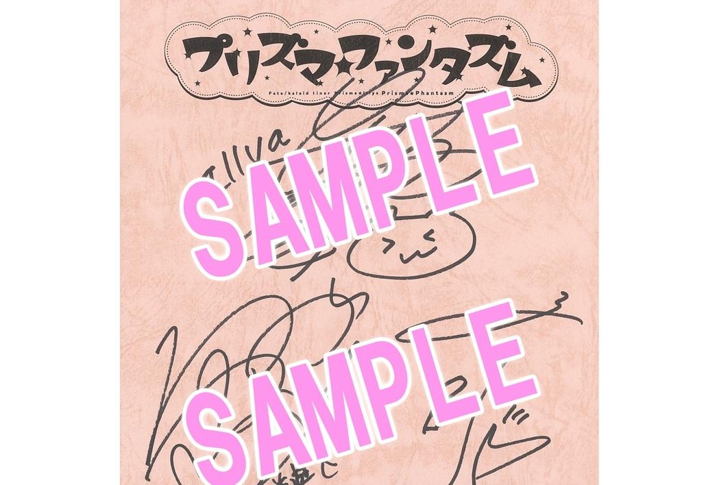 『プリズマ☆ファンタズム』キャスト直筆サイン入り台本プレゼントキャンペーン開始