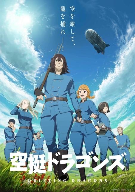 『空挺ドラゴンズ』声優・前野智昭さん演じる主人公ミカの魅力に迫る! キャラクター映像第1弾が解禁、新規場面カットも公開-7
