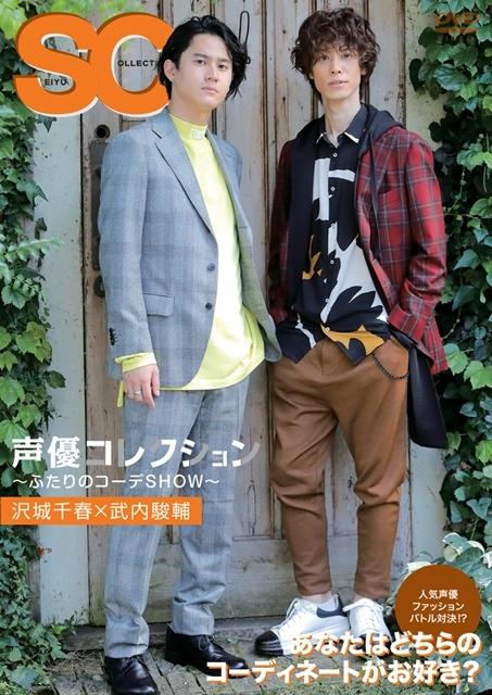 沢城千春さん・武内駿輔さんが出演するファッションバラエティー第4弾「声優コレクション ~ふたりのコーデSHOW~」が2019年12月4日(水)に発売決定! アニメイト特典も公開