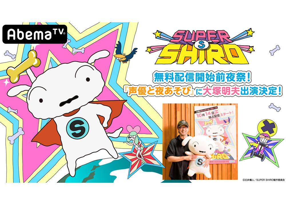 『SUPER SHIRO』大塚明夫が『声優と夜あそび』にゲスト出演!