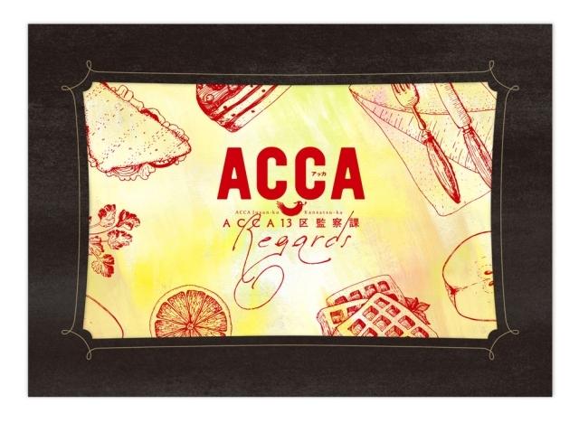 新作OVA&朗読音楽劇の特別篇『ACCA13区監察課 Regards』のBlu-ray&DVDが2020年3月27日発売決定! PVと先行場面写真も公開!