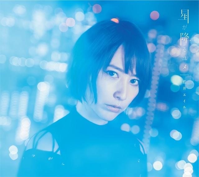 藍井エイル-2