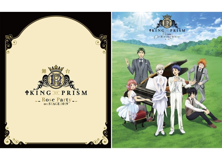 「KING OF PRISM-Rose Party on STAGE 2019-」&「KING OF PRISM -Prism Orchestra Concert-」の事後物販がアニメイトオンラインショップで実施中!